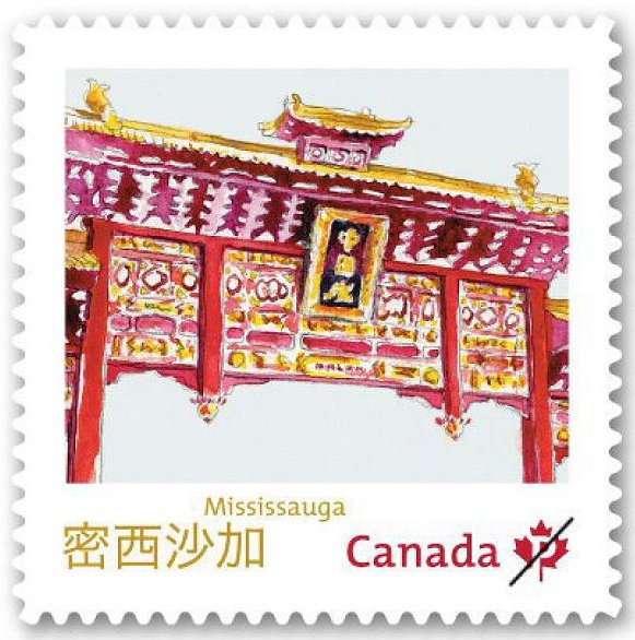 Mississauga Chinese Centre Gateway Canada Post Stamp Google image from https://www.thestar.com/life/2013/05/01/canada_post_issues_stamps_celebrating_chinatown_gates.html